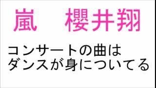 【ARASHI】嵐 櫻井翔 『コンサートの曲は体に染みついてる!』
