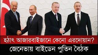 হঠাৎ আজারবাইজানে কেনো  এরদোয়ান ? জেনেভায় বাইডেন পুতিন বৈঠক  Erdogan Biden Putin I Open The Eyes