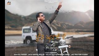 Putt Gharane De (Gill Hardeep) Mp3 Song Download