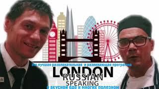 Плюсы жизни в Англии #О жизни в Англии #London News 2019 #Руссговорящие в Лондоне #Гуляж из индейки
