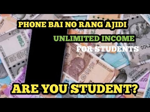 #21 PHONE BAI NO RANG AJIDI UNLIMITED INCOME II ONLINE INCOME FOR STUDENTS