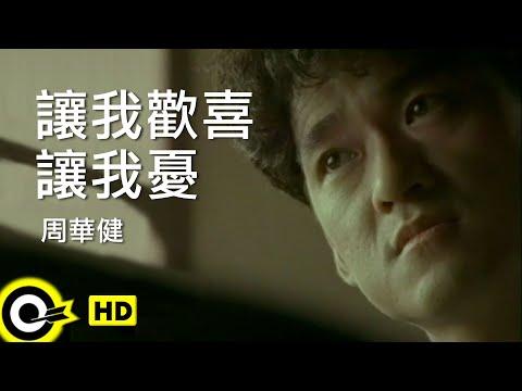 周華健 Wakin Chau【讓我歡喜讓我憂 You make me happy and sad】Official Music Video