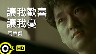 周華健 Wakin Chau【讓我歡喜讓我憂 You make me happy and sad】Official Music Video