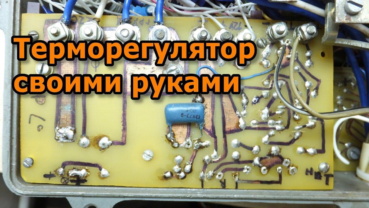 Терморегулятор аквариума своими руками фото 349