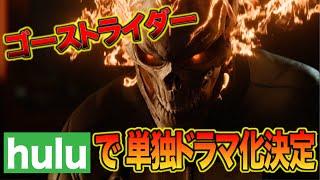 【2020年】huluにてゴーストライダーとヘルストームの単独ドラマ決定!MCUとのクロスオーバーは? 'Ghost Rider' Live-Action Shows at Hulu