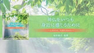 桜井識子・監修『神仏をいつも身近に感じるために~心澄ませ、気運を高める~』トレーラー