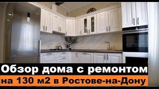 Обзор дома с ремонтом на 130 кв.м за 3,5 млн. в Ростове-на-Дону.