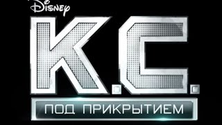 К.С. под прикрытием (Сезон 1 Серия 1) Пилотная серия | Сериал Disney