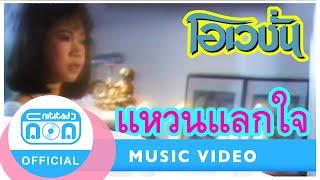 แหวนแลกใจ - ก้อย พรพิมล ธรรมสาร [Official Music Video]