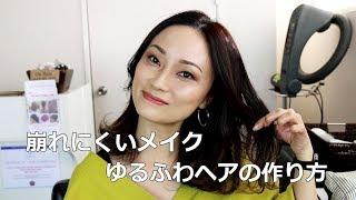 Saikoの『ながら話ing』 in LA (155) 崩れにくいメイク/簡単ゆるふわヘア/お気に入りメイクブラシ