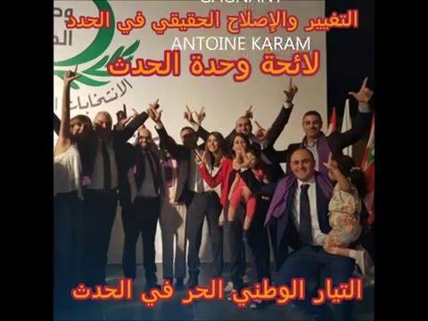 Dr antoine karam gagnant à hadeth
