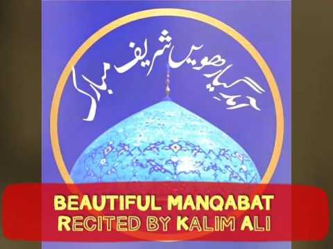 Jisne tumhe pukara SARKAR GAUS E AZAM~Beautyfull MANQABAT urdu hindi