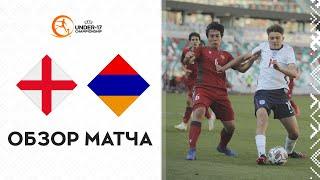 U 17 Квалификация чемпионата Европы УЕФА сезона 2021 2022 Англия Армения