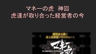 2001年から2004年まで日本テレビで放映されていたマネーの虎を ご存知で...