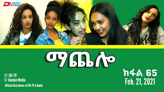 ማጨሎ (ክፋል 65) - MaChelo (Part 65) - ERi-TV Drama Series, February 21, 2021