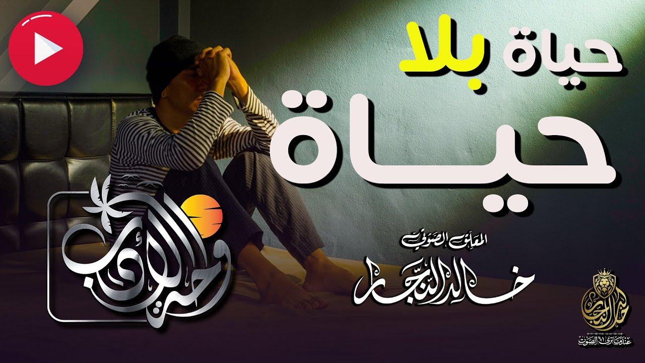 قصيدة مللت من الحياة | للشاعر وائل جحا | واحة الأدب | مع خالد النجار ?
