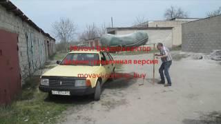 Погрузка лодки на крышу авто