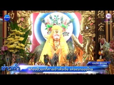 เจนจัดชัดเจน : หาความหมายแก้ปีชง ที่ศาลเจ้าเห้งเจียเก่าแก่สุดในไทย | สำนักข่าวไทย อสมท