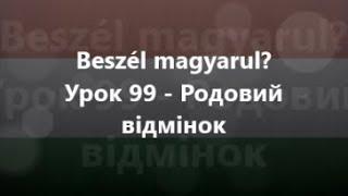 Угорська мова: Урок 99 - Родовий відмінок