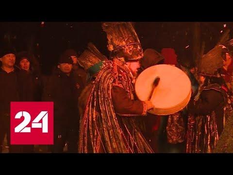Верховный шаман России дал прогнозы на новый год - Россия 24
