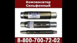 Компенсатор Сильфонный Осевой(, 2013-09-17T04:39:39.000Z)