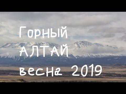 горный алтай 2019 май