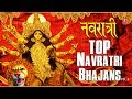 नवरात्री 2018 Special I Top Navratri Bhajans I NARENDRA CHANCHAL, ANURADHA PAUDWAL, SONU NIGAM Mp3