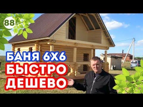 ИДЕАЛЬНО Баня 6х6 очень ДЕШЕВО и СУПЕР БЫСТРО