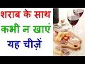 शराब के साथ भूलकर भी न खाएं यह चीज़ें - Foods Not To Eat With Alcohol In Hindi