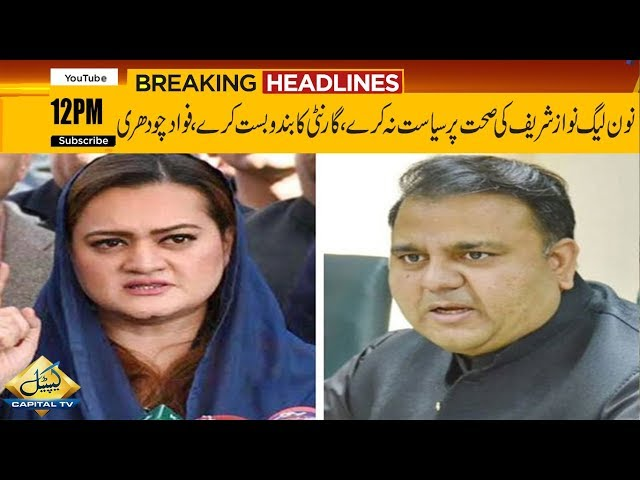 Fawad Chaudhry lashes out at PML-N leaders | Capital News Headlines | 12 AM | 13 November 2019