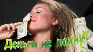 Деньги не пахнут.
