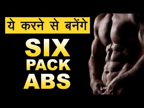 Six Packs Abs के लिए ये सब Exercise जरूर करें | Secret to my Fitness | Dr. Amit Maheshwari
