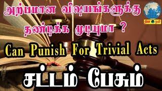 அற்பமான விஷயங்களுக்கு தண்டிக்க முடியுமா ? || Can Punish For Trivial Acts