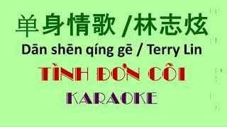 Tình đơn côi, nhạc hoa, song ngữ karaoke, 單身情歌,Dan shen qing ge