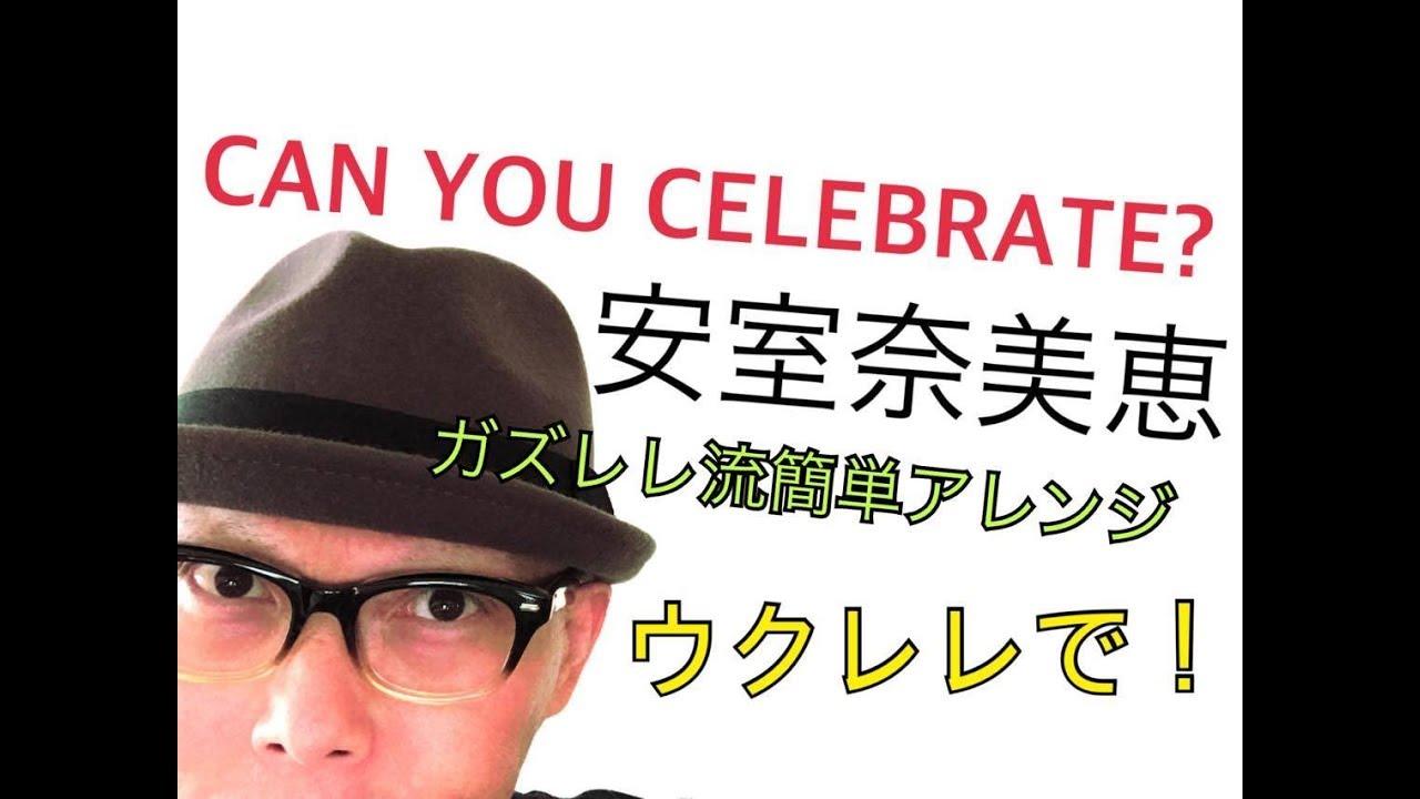 安室奈美恵・CAN YOU CELEBRATE? / ウクレレ GAZZ流 超かんたん版【コード&レッスン付】GAZZLELE