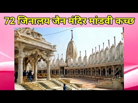 72 Jinalaya Mahatirth Jain Mandir Temple Mandvi Kutch full coverage Diwali 2015