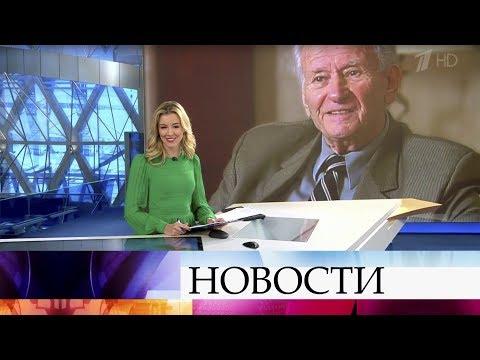 Выпуск новостей в 12:00 от 16.11.2019