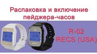 видео Пейджер - часы для персонала Watch Caller R-01