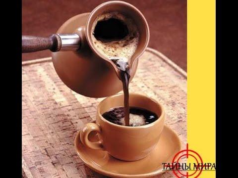 И лишь в xii веке из сырых зёрен начали готовить напиток (по-нашему зелёный кофе получается), а ещё столетия спустя стали сушить, обжаривать и.