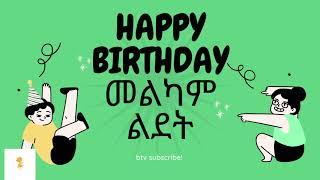 መልካም ልደት Melkam Lidet Happy Birthday In Amharic Youtube