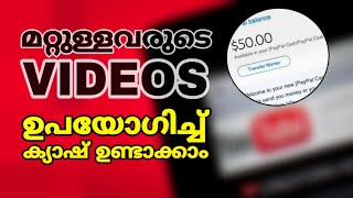 How to make money using other s video|$$