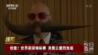[今日亚洲]速览 创意!世界胡须锦标赛 美髯公激烈角逐| CCTV中文国际