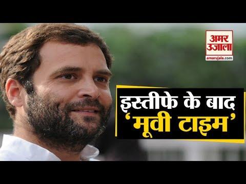 Resignation के बाद Rahul Gandhi का Video हुआ Viral, ये Film देखने पहुंचे Cinema Hall l Article 15