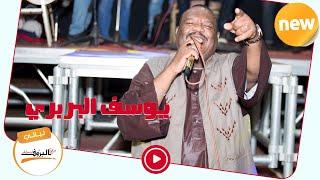 العصر مرورو & الصيد جافانا _ يوسف البربري ◘ أغاني سودانية Sudanese Music 2020 ♫ ليــالي البــــروف ♫