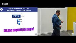 Информационная архитектура при использовании технологии DITA  – Михаил Острогорский