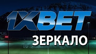 1xbet 1иксБет Зеркало (Май 2019)