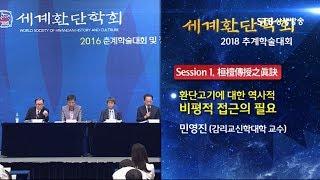 2018 세계환단학회 추계학술대회 2부