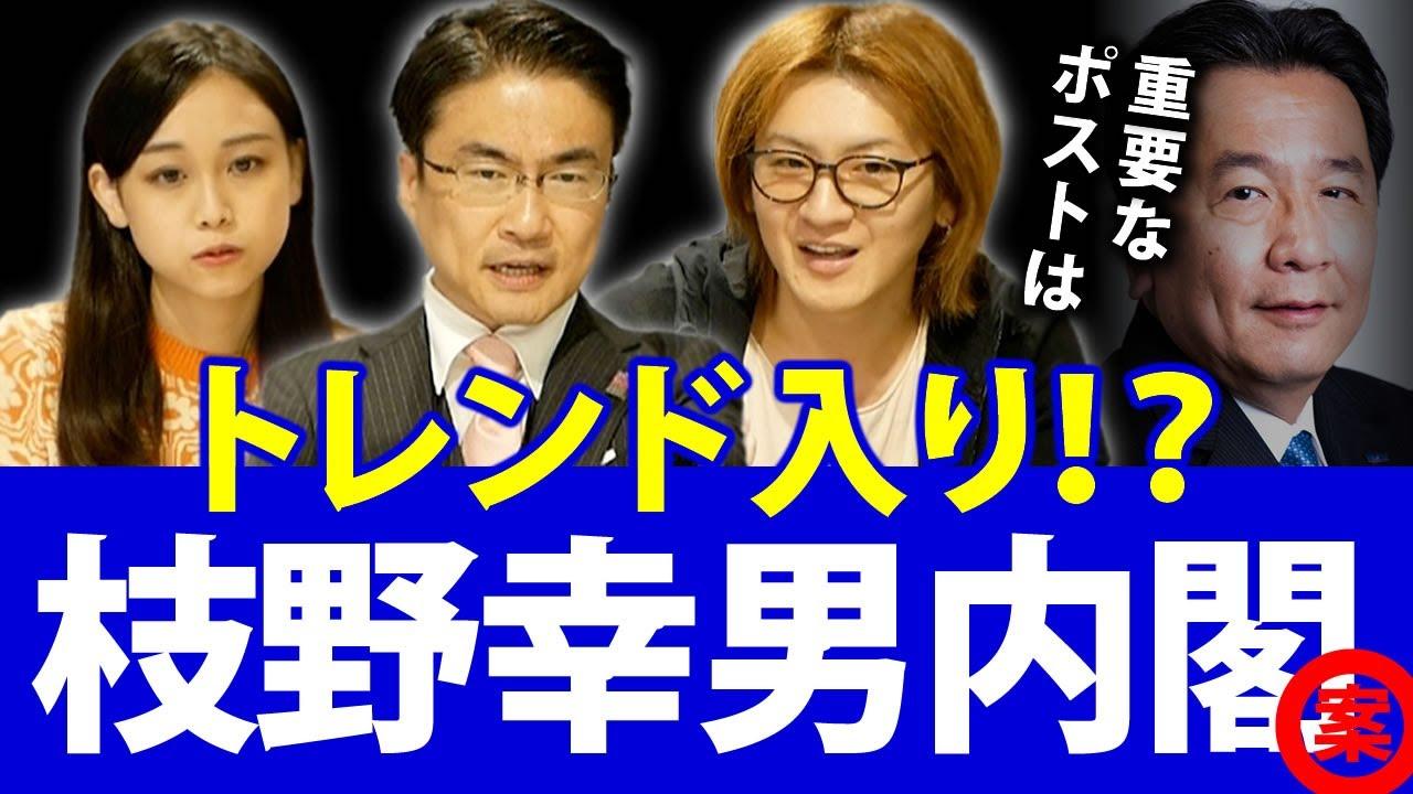 トレンド入りした「枝野幸男内閣」を具体化!?重要閣僚は?あのポストに向いているのは誰?|第71回 選挙ドットコムちゃんねる #2