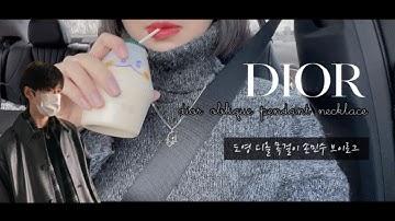시즈니 브이로그 | 도영 디올 손민수 | dior oblique pendant necklace