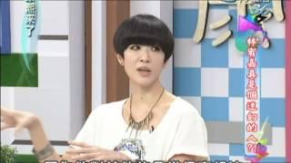 2012.07.13康熙來了完整版 林宥嘉是個迷幻的人?